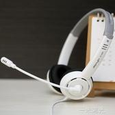 耳機頭戴式蘋果ipad手機平板惠普華碩聯想筆記本電腦台式專用耳麥 雙十一全館免運