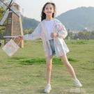 女童防曬衣夏裝中大童兒童透氣防曬服夏季皮膚衣小女孩空調衫外套 一米陽光