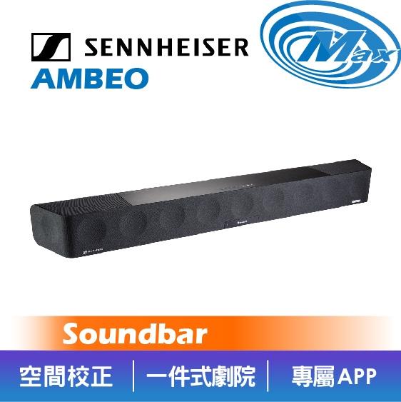 【麥士音響】SENNHEISER 森海 AMBEO | SoundBar 喇叭 音響【現場實品展示中】