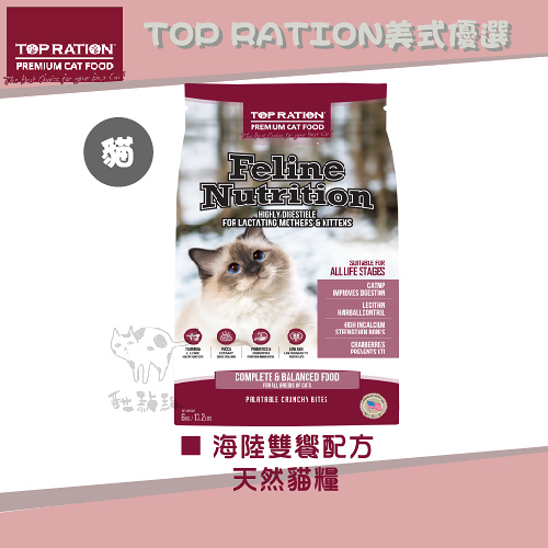 TOP RATION美式優選[海陸雙饗配方天然貓糧,18kg,台灣製]