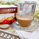 咖啡拿鐵 (無麩質) 25gx8包★愛家純淨素食 全素即沖咖啡 香濃細緻 純素飲品