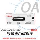 【高士資訊】Canon 佳能 CRG-418 BK VP 黑色 碳粉匣 原廠公司貨 CRG418 雙包裝