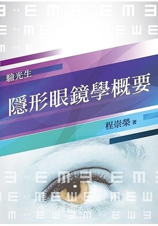 2019年隱形眼鏡學概要(重點整理 模擬試題 歷屆試題)(普考、特考驗光生適用)