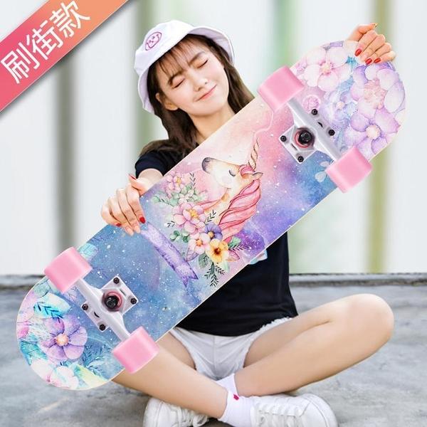 滑板 賽豹滑板初學者成人雙翹板兒童男孩女生專業刷街抖音4四輪滑板車 風馳