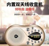 收音機 老年人收音機老人隨身聽mp3迷妳小音響數碼插卡音箱便攜式  igo   綠光森林