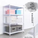 收納架/置物架/層架  極致工藝90X45X120cm四層烤漆白鐵板收納層架  dayneeds