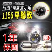 車的LED 勁亮1156 平腳款 6LED 魚眼燈 30w 白光