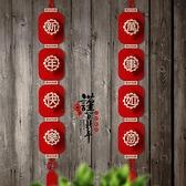 2021新年對聯掛件元旦春節裝飾店鋪中式過年創意掛飾 8號店