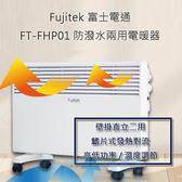 全館免運 Fujitek 富士電通 FT-FHP01 防潑水 壁掛 直立 二用 兩用 電暖器 對流發熱 溫度調節 過熱保護