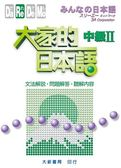 (二手書)大家的日本語中級II文法解說、問題解答、聽解