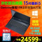 【24599元】全新第8代I5高效能15...