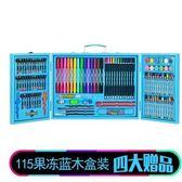 【115果凍色木盒套裝(藍色)】兒童繪畫畫筆套裝學習用品禮盒小學生水彩筆生日禮物
