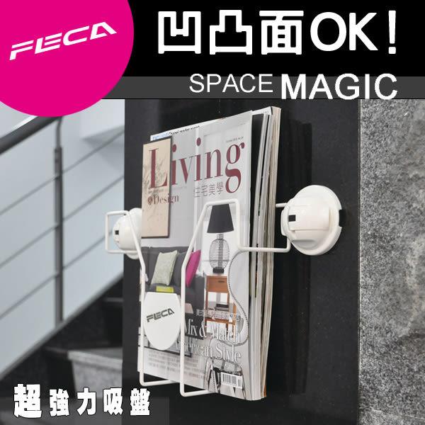 FECA 非卡 無痕強力吸盤 雜誌架(附吸盤)