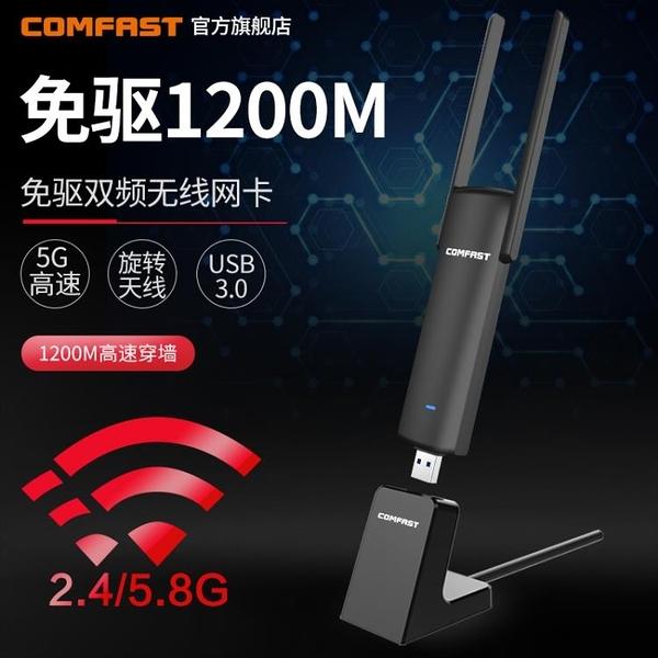 COMFAST免驅台式機1200M千兆usb雙頻5g無線網卡電腦wifi接收器AC筆記本外置免網線無限網路接 陽光好物