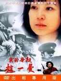 【百視達2手片】我的母親趙一曼 (DVD)