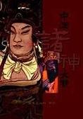 中國諸神大觀