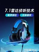 因卓G2000電腦耳機頭戴式耳麥電競游戲專用臺式機筆記本有線7.1聲道絕地求生吃雞聽 智慧e家 新品