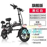 摺疊電動自行車 14寸代駕鋰電池成人男女性迷你小型電動電瓶T