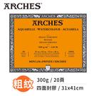 『ART小舖』Arches法國阿詩 全棉水彩紙 粗紋300g(31x41cm) 四面封膠 單本