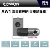 【COWON】Full HD 1080P高畫質行車記錄器 AW1*內建WiFi/圖像傳感器/手機APP/夜間錄影