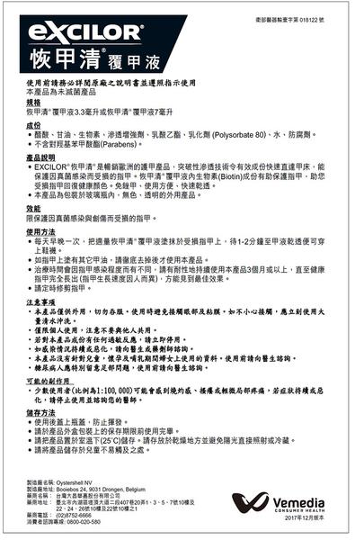 EXCILOR 恢甲清覆甲液 7ml/盒 專品藥局【2011250】