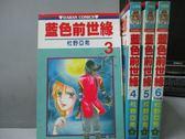 【書寶二手書T3/漫畫書_KQB】藍色前世緣_3~6集間_共4本合售_杜野亞希