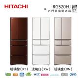 【來電選好禮+基本安裝+舊機回收】HITACHI 日立 511公升 六門電冰箱 RG520HJ RG-520HJ 公司貨