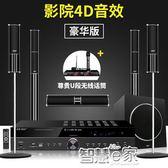 4D音效豪華版家庭劇院5.1環繞聲音響客廳低音炮電視家用JD 220v【全館免運】