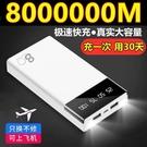 移動電源 超大容量充電寶800萬華為小米vivo閃充oppo蘋果專用8000000毫安