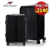 行李箱 旅行箱 24+28吋兩件 PC金屬護角耐撞擊硬殼 法國奧莉薇閣 箱見恨晚系列-黑色