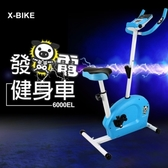 【X-BIKE 晨昌】發電健身車 電力車 化肥油為電量 全新登場 6000EL