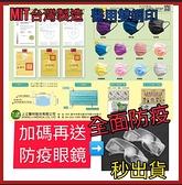 台灣製造 上好生醫 一次性防護彩色口罩 兒童 平面口罩 50入/盒 上好綠雙鋼印 再送防疫眼鏡