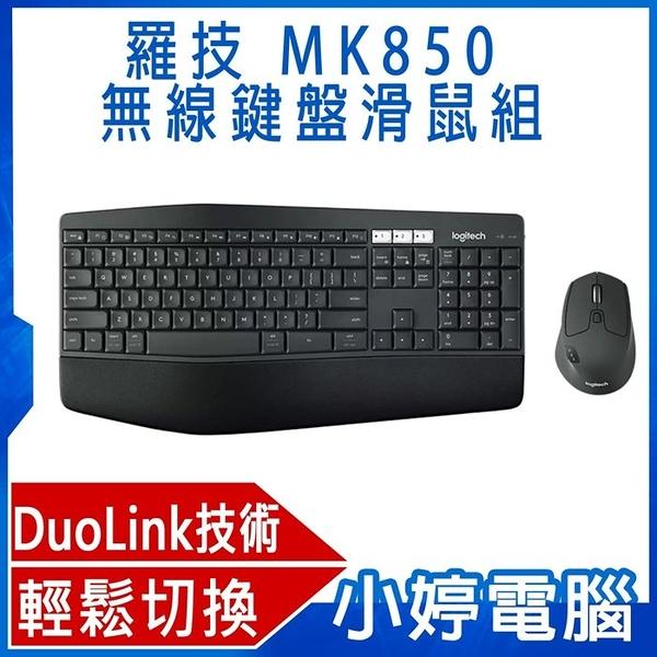 【3期零利率】 Logitech 羅技 MK850 無線鍵盤滑鼠組 鍵鼠組