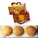 哈克特色 太陽餅3口味(蜂蜜.日月潭紅茶.石虎咖啡)各2 / 6入裝盒
