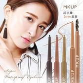 MKUP 美咖 超抗暈2mm眉筆0.1g 多色可選 ◆86小舖 ◆
