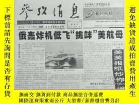 二手書博民逛書店罕見參考消息1994年5月25日Y398003