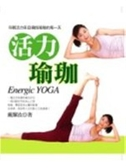 (二手書)活力瑜珈