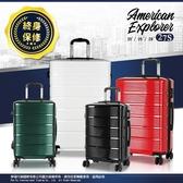 American Explorer 行李箱三件組 20吋+25吋+29吋 防盜拉鏈 小箱+中箱+大箱 飛機靜音輪 27S