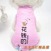 超小號背心兔子衣服寵物兔兔子服裝狗狗衣服貓咪小型犬【公主日記】