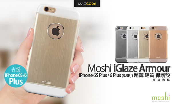 Moshi iGlaze Armour iPhone 6S Plus / 6 Plus(5.5吋)專用 超薄 鋁質 保護殼