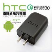 【24H快速出貨】HTC原廠快充QC3.0充電頭