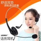 耳麥 話務員專用電話耳機客服電話耳麥座機話務耳機電話銷售頭戴式單耳話機 百分百