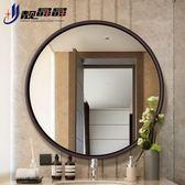 優惠了鈔省錢-掛墻浴室鏡子圓形木質邊框衛生間廁所衛浴鏡壁掛洗手間鏡子RM