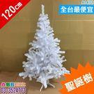 A1472☆聖誕樹_白_4尺#聖誕節#聖誕#聖誕樹#吊飾佈置裝飾掛飾擺飾花圈#圈#藤