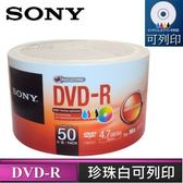 【免運費】SONY 空白光碟片16X 4.7GB DVD-R 3760dpi 珍珠白滿版可印式 空白光碟片X 50裸裝