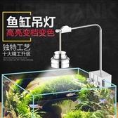 魚缸夾燈 LED小魚缸吊燈夾燈 水草珊瑚熱帶魚烏龜缸夾燈3w純鋁制魚缸燈 MKS免運