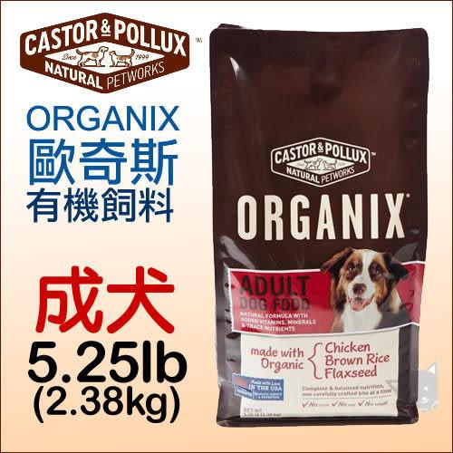 [寵樂子]《美國ORGANIX歐奇斯 》有機飼料 - 成犬5.25LB (約2.38kg)