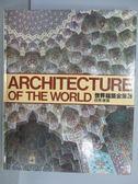 【書寶二手書T3/建築_RIW】世界建築全集(3)回教建築