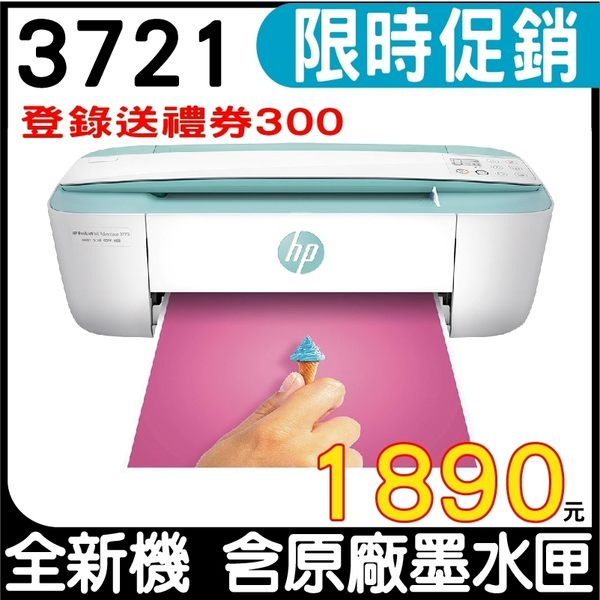 【限時促銷 ↘1890元】HP DeskJet 3721 無線噴墨複合機 登錄送禮卷
