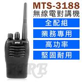 工地推薦款 MTS 3188 高功率超強 6瓦 業務機 ◎全館熱賣◎